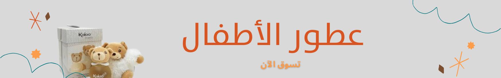 Eid_perfume_kids_web