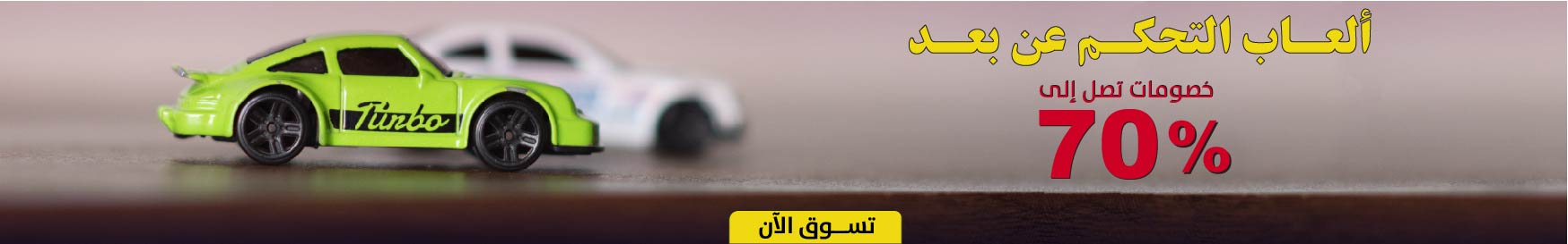 Ramadan wide sports web