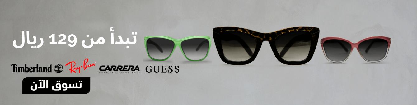 Sunglasses_starting129SAR_FLWebApp