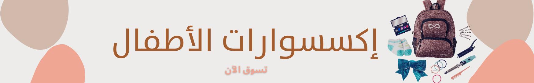 Eid_accessories_kids_web