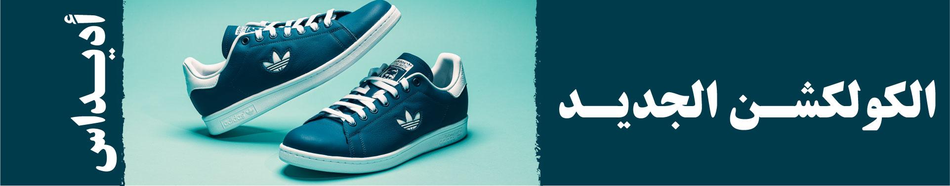Adidas_newarrival_SFLWebApp