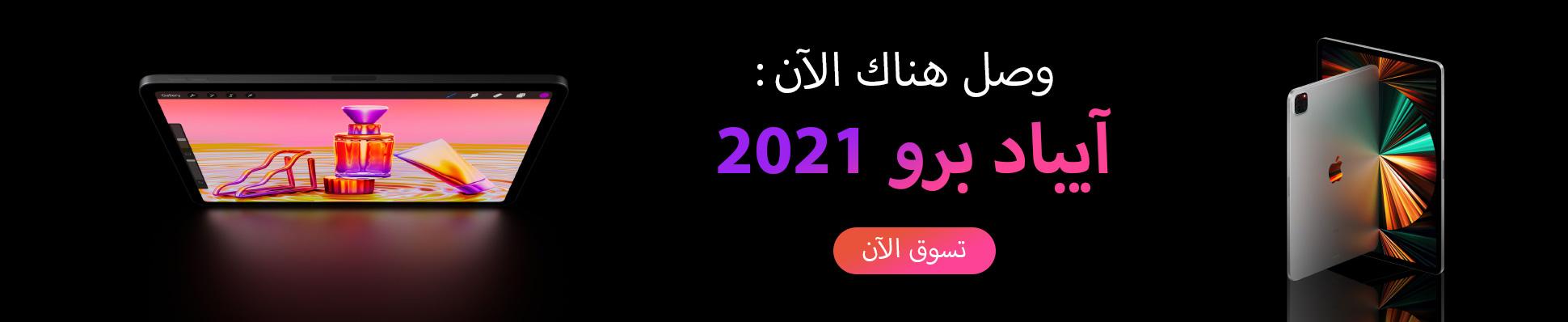 ipad_2021_new_webapp