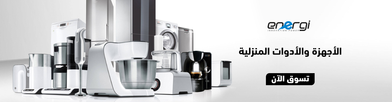 Energi-Home-Appliances&Tools-wide-web&app