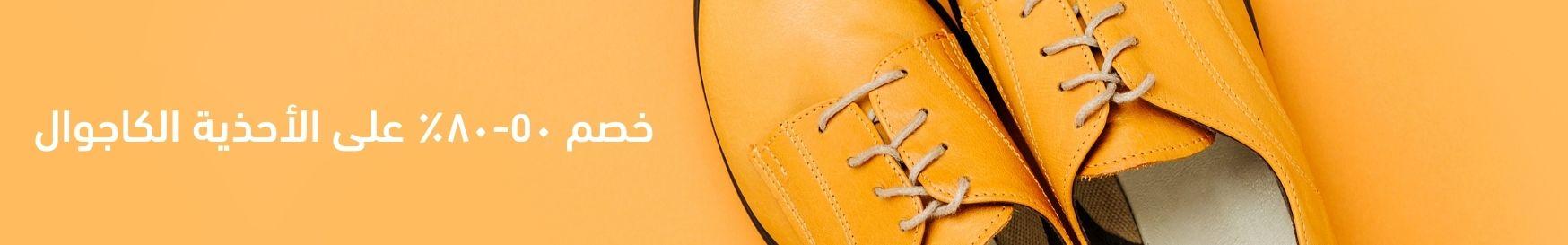 FootwearFest_Wide50-80_FLweb