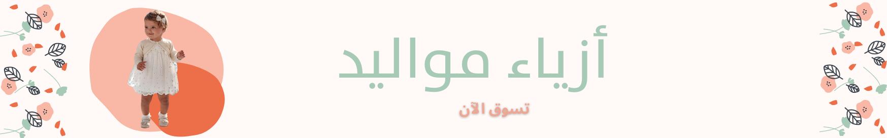 Eid_baby_fashion_web